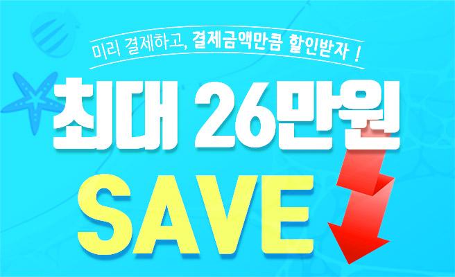 선불 크레딧 최대 26만원 SAVE!