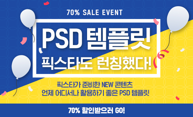 PSD 템플릿 런칭!