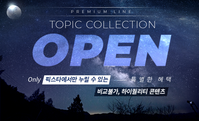 토픽 컬렉션 오픈!