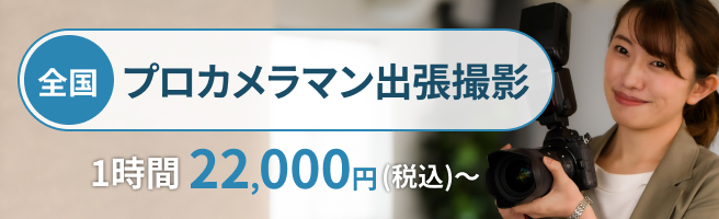 全国対応!人物・料理・商品・建物など各ジャンルのプロによる撮影が1時間22,000円〜